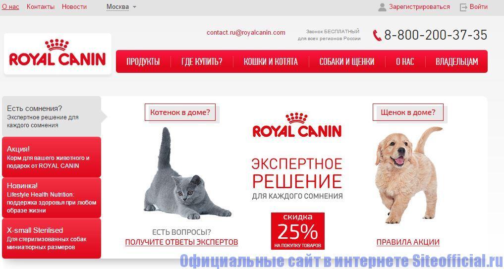 Официальный сайт Роял Канин - Главная страница