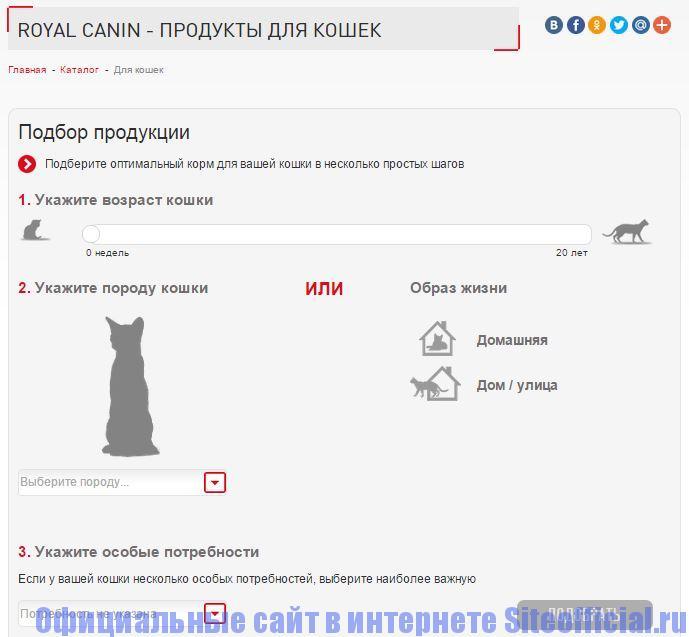 Официальный сайт Роял Канин - Подбор продукции