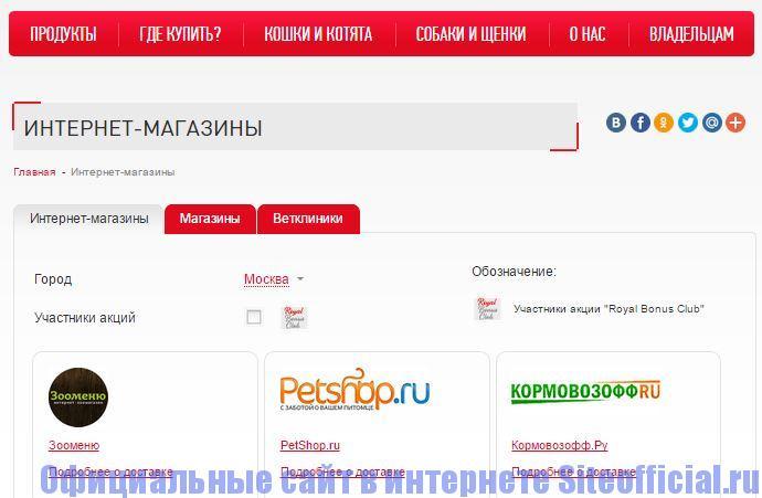 """Официальный сайт Роял Канин - Вкладка """"Где купить?"""""""