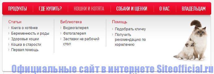 """Официальный сайт Роял Канин - Вкладка """"Кошки и котята"""""""