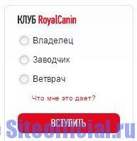 """Официальный сайт Роял Канин - Вкладка """"Клуб RoyalCanin"""""""