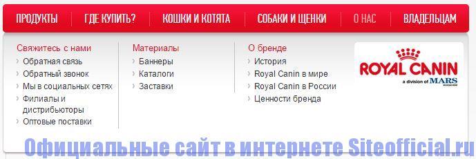 """Официальный сайт Роял Канин - Вкладка """"О нас"""""""
