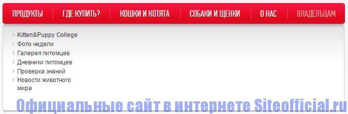 """Официальный сайт Роял Канин - Вкладка """"Владельцам"""""""