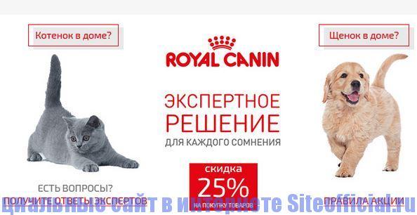 Официальный сайт Роял Канин - Вкладки