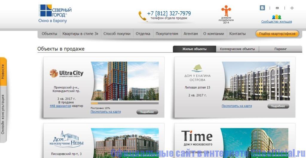 Официальный сайт Северный город - Главная страница