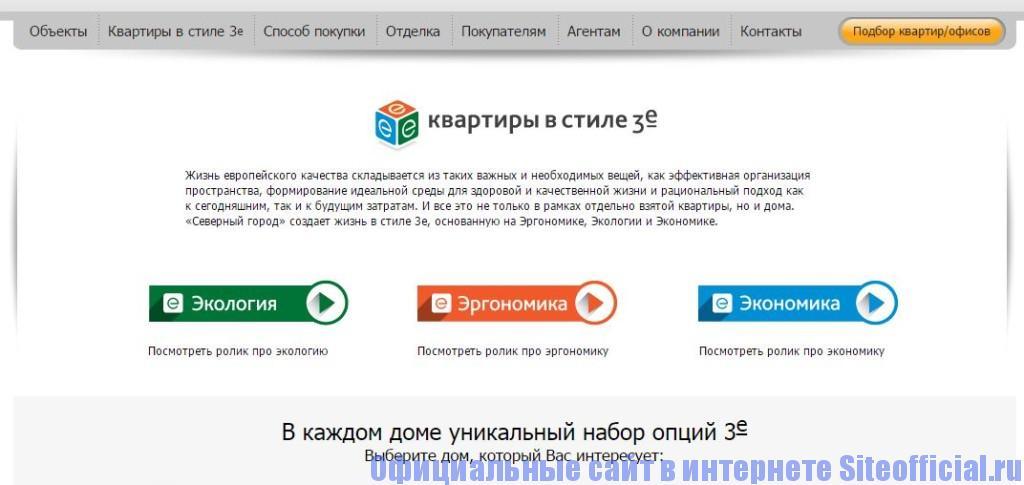 """Официальный сайт Северный город - Вкладка """"Квартиры в стиле 3е"""""""
