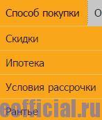 """Официальный сайт Северный город - Вкладка """"Способ покупки"""""""