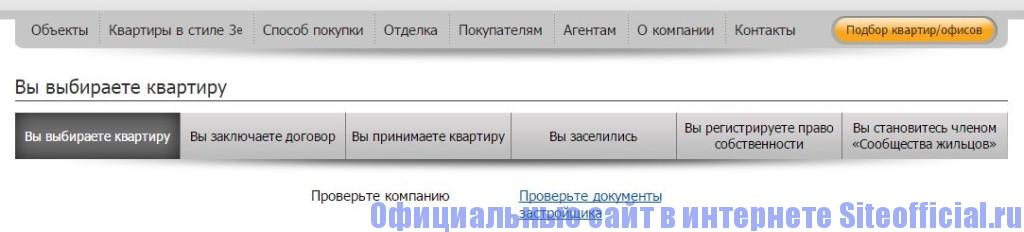 """Официальный сайт Северный город - Вкладка """"Покупателям"""""""