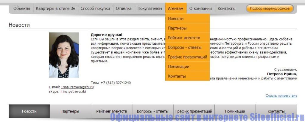 """Официальный сайт Северный город - Вкладка """"Агентам"""""""