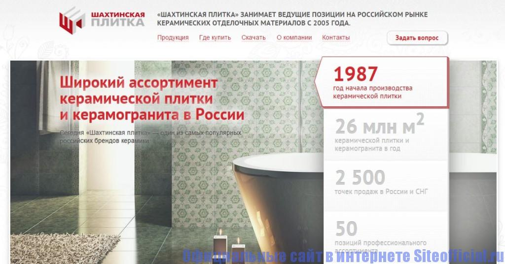 Официальный сайт Шахтинская плитка - Главная страница