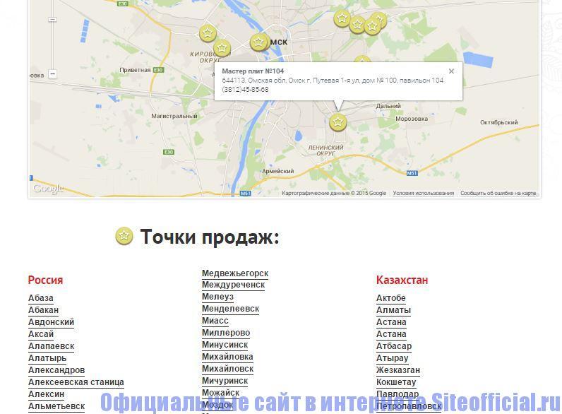 """Официальный сайт Шахтинская плитка - Вкладка """"Где купить"""""""