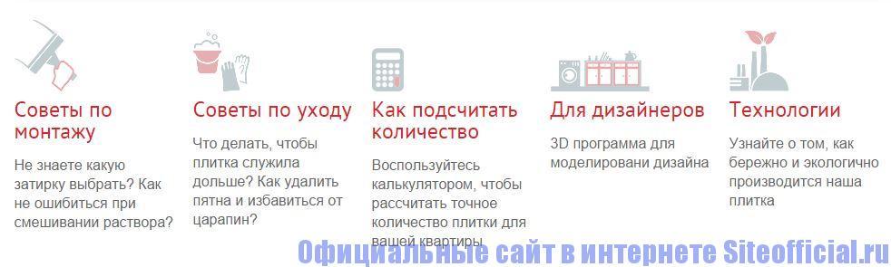 Официальный сайт Шахтинская плитка - Вкладки