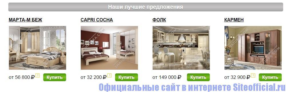 Шатура мебель официальный сайт - Лучшие предложения