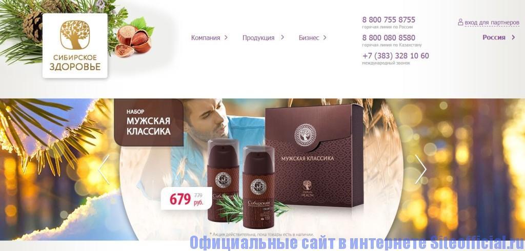 Официальный сайт Сибирское здоровье - Главная страница