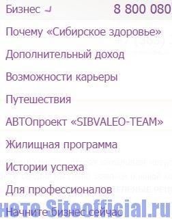 """Официальный сайт Сибирское здоровье - Вкладка """"Бизнес"""""""