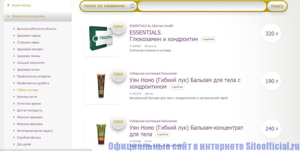 Официальный сайт Сибирское здоровье - Список продукции