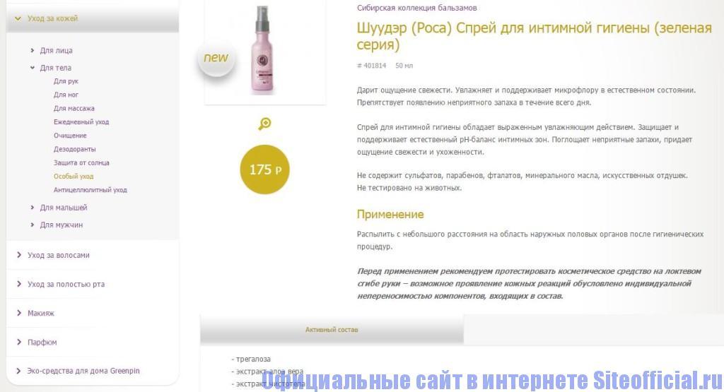 Официальный сайт Сибирское здоровье - Описание продукции