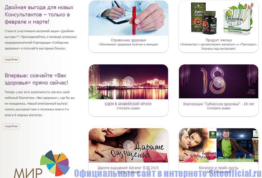 Официальный сайт Сибирское здоровье - Вкладки