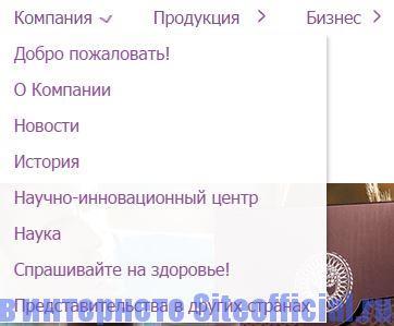 """Официальный сайт Сибирское здоровье - Вкладка """"Компания"""""""