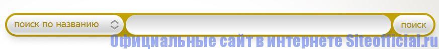 Официальный сайт Сибирское здоровье - Поиск по названию