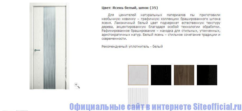 """Официальный сайт двери """"Софья"""" - Описание продукции"""