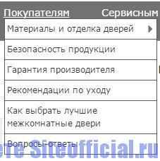 """Официальный сайт двери """"Софья"""" - Вкладка """"Покупателям"""""""