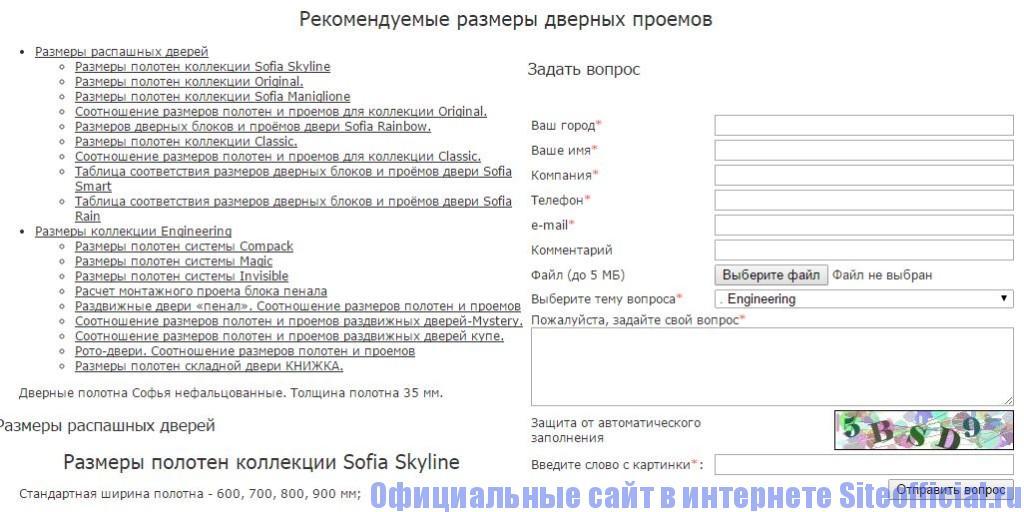 """Официальный сайт двери """"Софья"""" - Вкладка """"Сервисным службам"""""""