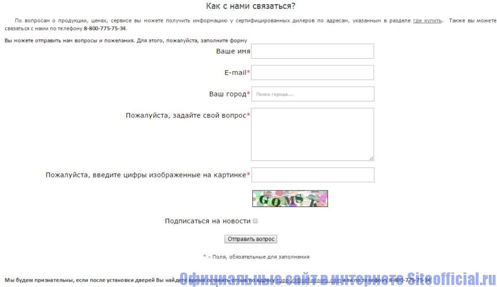 """Официальный сайт двери """"Софья"""" - Вкладка """"Обратная связь"""""""