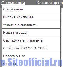 """Официальный сайт двери """"Софья"""" - Вкладка """"О компании"""""""