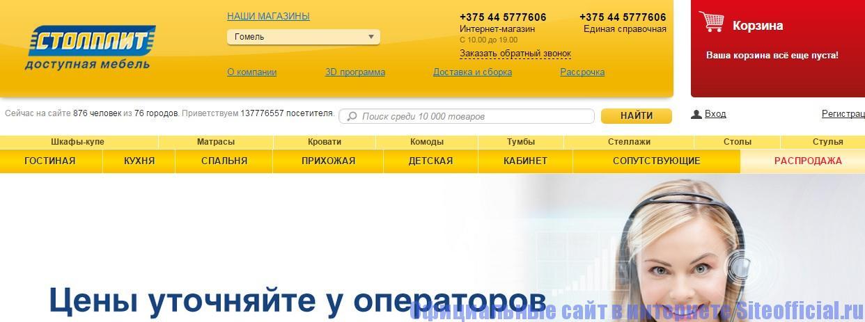 Столплит официальный сайт - Главная страница