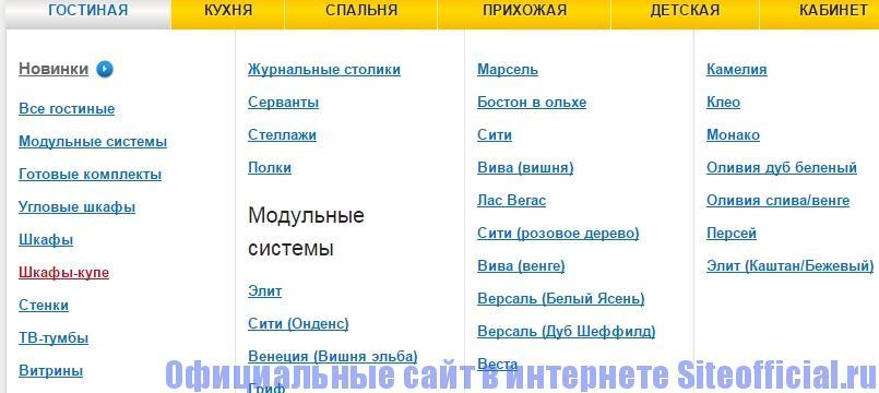 Столплит официальный сайт - Контекстное меню