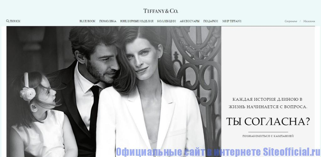 Официальный сайт Тиффани - Главная страница