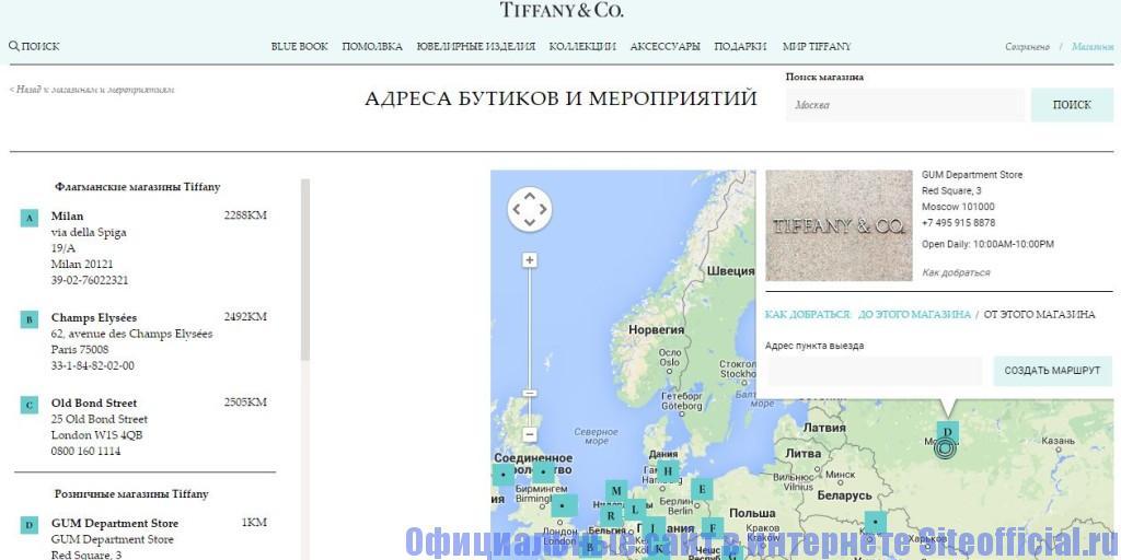 """Официальный сайт Тиффани - Вкладка """"Магазины"""""""