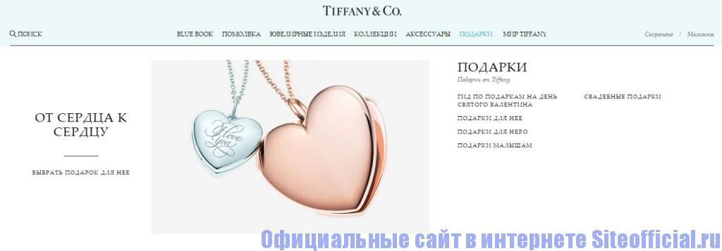 """Официальный сайт Тиффани - Вкладка """"Подарки"""""""