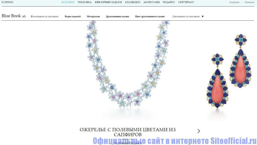 """Официальный сайт Тиффани - Вкладка """"Blue Book"""""""