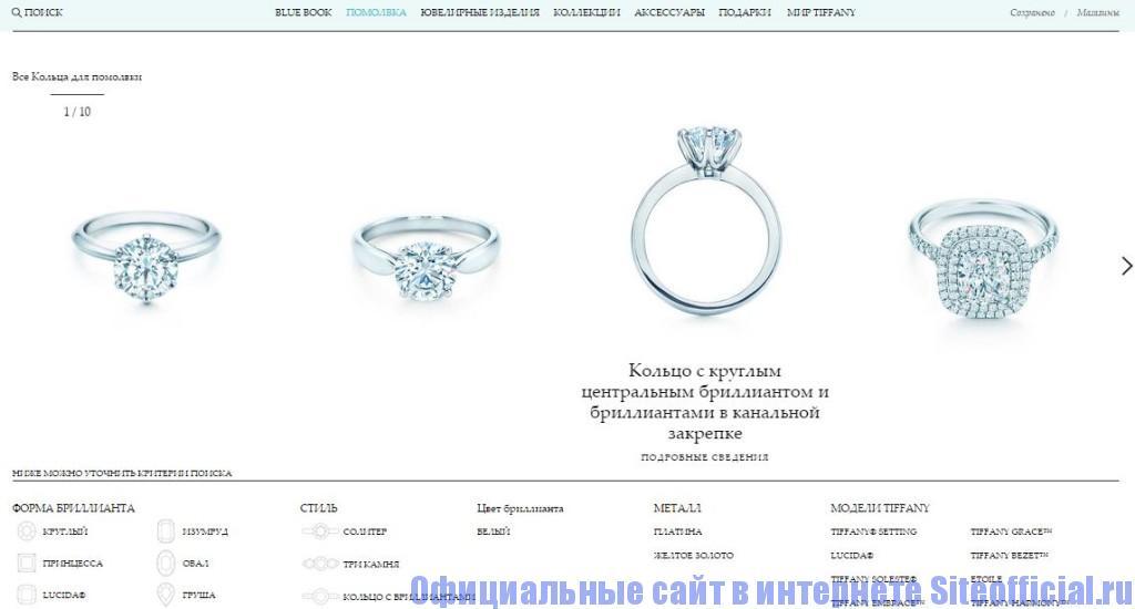 """Официальный сайт Тиффани - Вкладка """"Помолвка"""""""