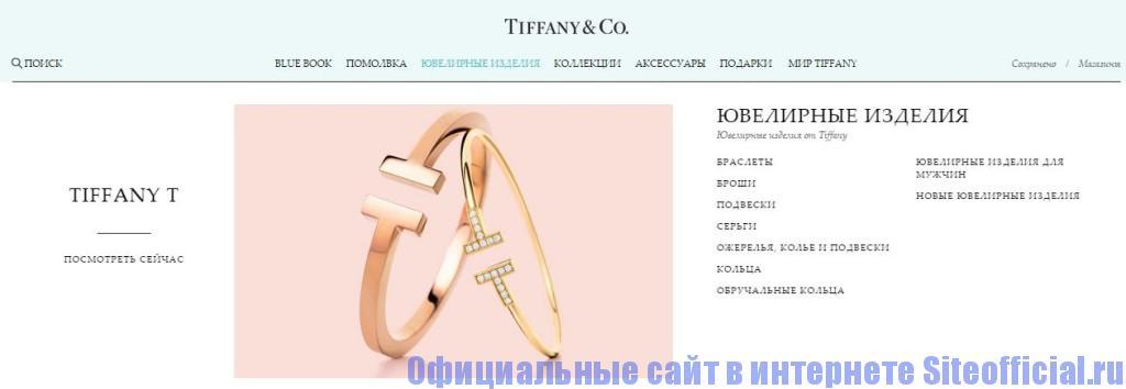 """Официальный сайт Тиффани - Вкладка """"Ювелирные изделия"""""""