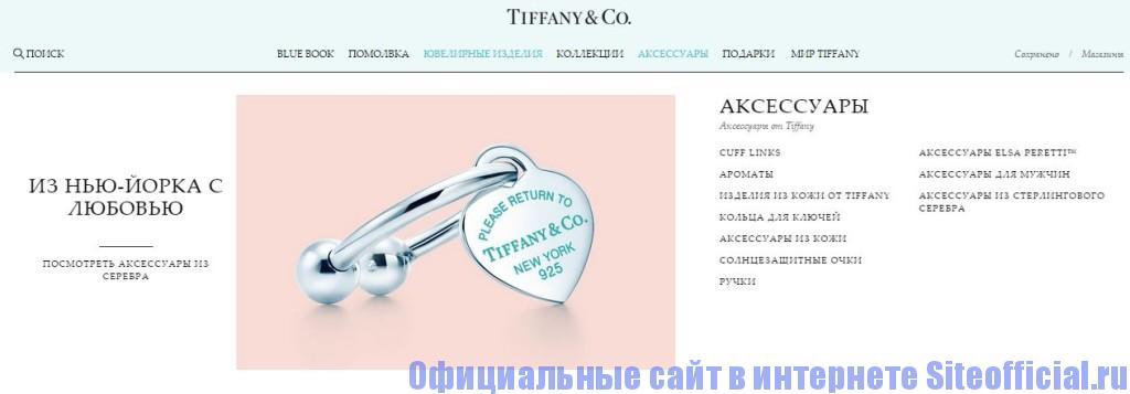 """Официальный сайт Тиффани - Вкладка """"Аксессуары"""""""