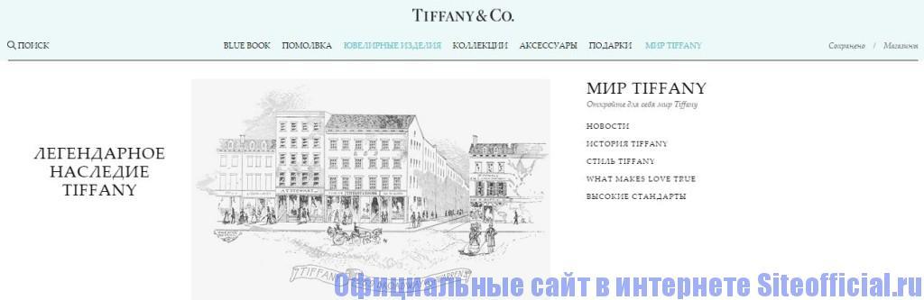 """Официальный сайт Тиффани - Вкладка """"Мир Tiffany"""""""