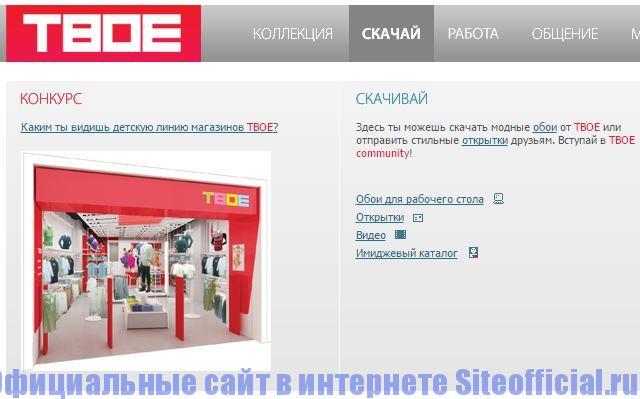 """Официальный сайт ТВОЕ - Вкладка """"Скачай"""""""