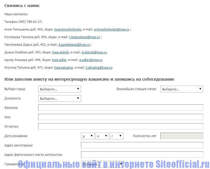 """Официальный сайт ТВОЕ - Вкладка """"Работа"""""""