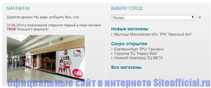 """Официальный сайт ТВОЕ - Вкладка """"Магазины"""""""