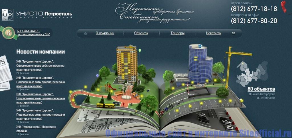 Официальный сайт Унисто Петросталь - Главная страница