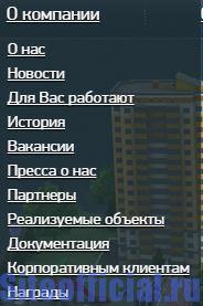 """Официальный сайт Унисто Петросталь - Вкладка """"О компании"""""""
