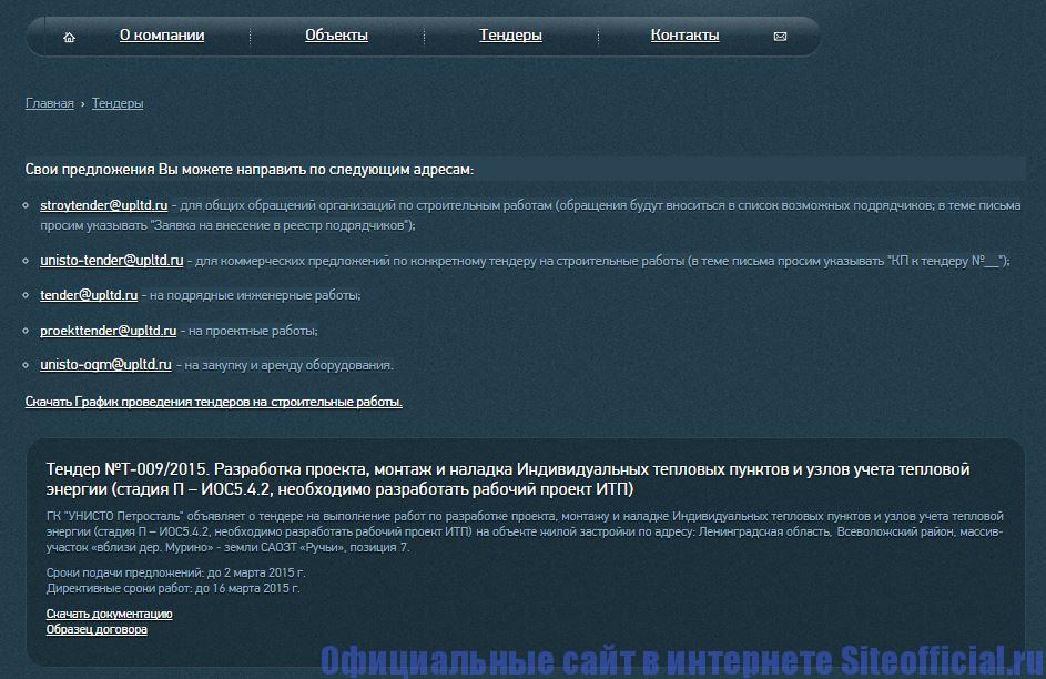 """Официальный сайт Унисто Петросталь - Вкладка """"Тендеры"""""""