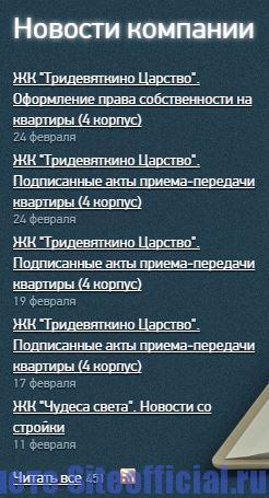 Официальный сайт Унисто Петросталь - Новости компании