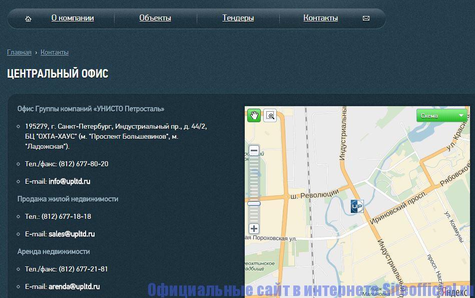 """Официальный сайт Унисто Петросталь - Вкладка """"Контакты"""""""
