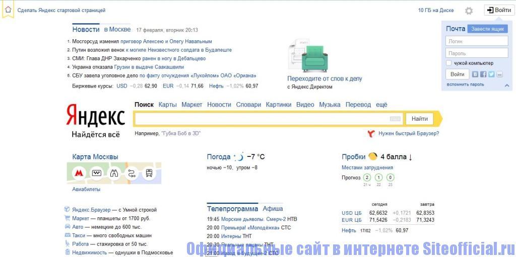 Официальный сайт Яндекс - Главная страница