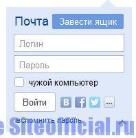 Официальный сайт Яндекс - Почта
