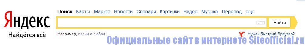 Официальный сайт Яндекс - Яндекс.Поиск